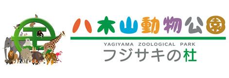 仙台市八木山動物公園 フジサキの杜