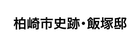 柏崎市史跡・飯塚邸