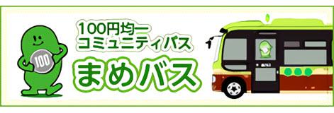 野田市コミュニティバス(まめバス)