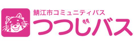 鯖江市コミュニティバス(つつじバス)