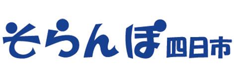 そらんぽ四日市(四日市市立博物館・プラネタリウム)