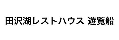 田沢湖レストハウス 遊覧船