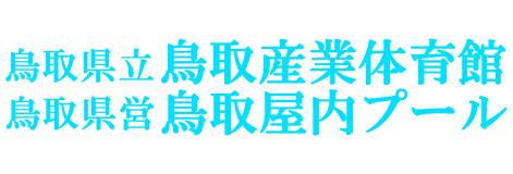 鳥取県立鳥取産業体育館/鳥取県営鳥取屋内プール